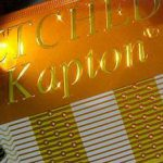Photo Etching Kapton